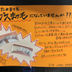 アイラッシュモア渋谷