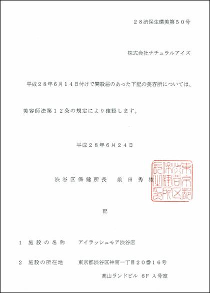 美容所登録証 アイラッシュモア渋谷店